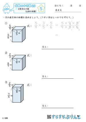 【05】分数同士の積(立体の体積)【分数のかけ算25】