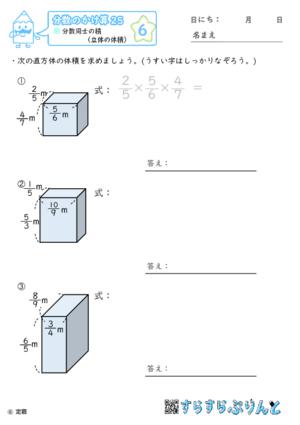 【06】分数同士の積(立体の体積)【分数のかけ算25】