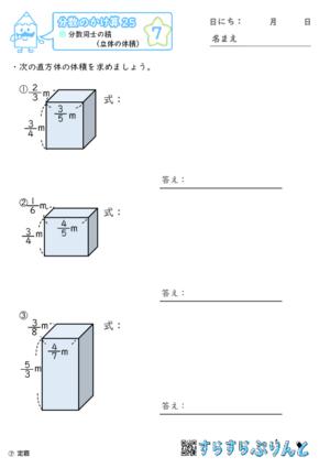 【07】分数同士の積(立体の体積)【分数のかけ算25】