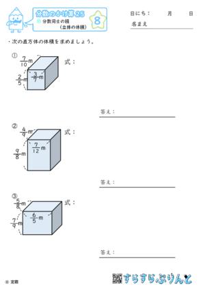 【08】分数同士の積(立体の体積)【分数のかけ算25】