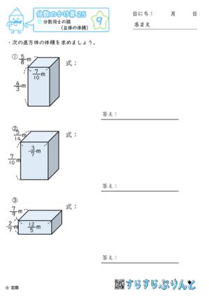 【09】分数同士の積(立体の体積)【分数のかけ算25】