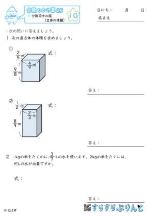 【10】分数同士の積(立体の体積)【分数のかけ算25】