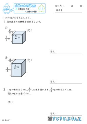 【11】分数同士の積(立体の体積)【分数のかけ算25】