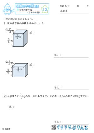 【12】分数同士の積(立体の体積)【分数のかけ算25】