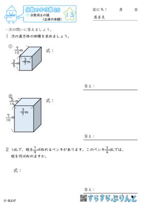 【13】分数同士の積(立体の体積)【分数のかけ算25】