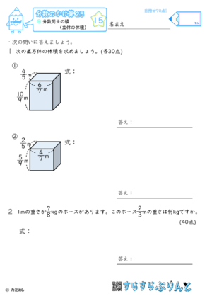 【15】分数同士の積(立体の体積)【分数のかけ算25】