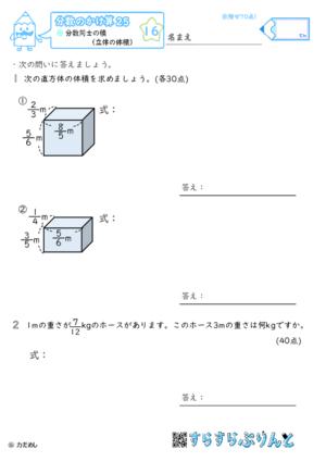 【16】分数同士の積(立体の体積)【分数のかけ算25】