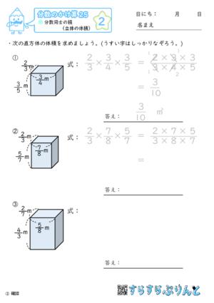 【02】分数同士の積(立体の体積)【分数のかけ算25】