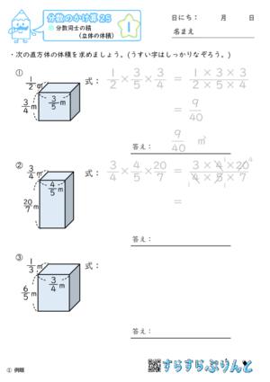 「【分数のかけ算25】分数同士の積(立体の体積)」まとめPDF