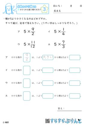 【03】かけられる数と積の大きさ【分数のかけ算26】