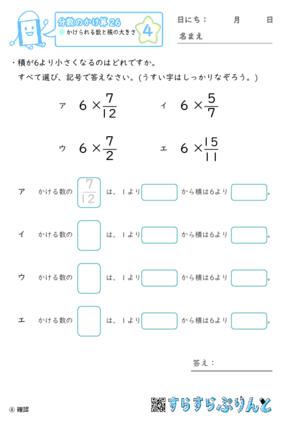 【04】かけられる数と積の大きさ【分数のかけ算26】