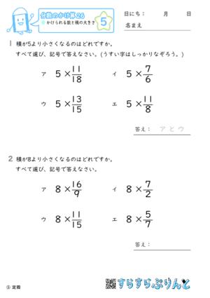 【05】かけられる数と積の大きさ【分数のかけ算26】