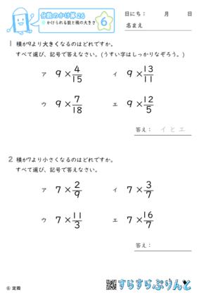 【06】かけられる数と積の大きさ【分数のかけ算26】