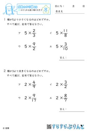 【08】かけられる数と積の大きさ【分数のかけ算26】