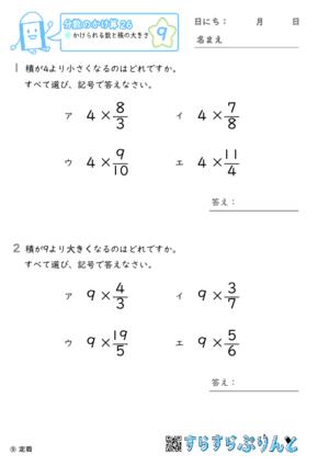 【09】かけられる数と積の大きさ【分数のかけ算26】