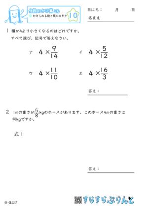 【10】かけられる数と積の大きさ【分数のかけ算26】