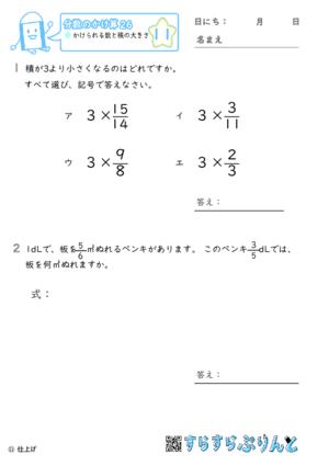 【11】かけられる数と積の大きさ【分数のかけ算26】