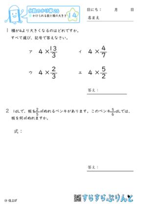 【14】かけられる数と積の大きさ【分数のかけ算26】