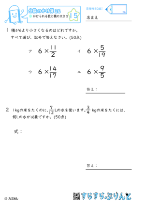 【15】かけられる数と積の大きさ【分数のかけ算26】