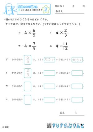 【02】かけられる数と積の大きさ【分数のかけ算26】
