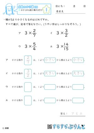 「【分数のかけ算26】かけられる数と積の大きさ」まとめPDF