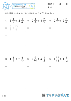 【04】帯分数同士のわり算(約分あり)【分数のわり算10】