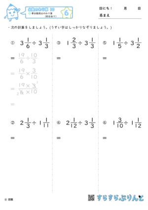 【06】帯分数同士のわり算(約分あり)【分数のわり算10】