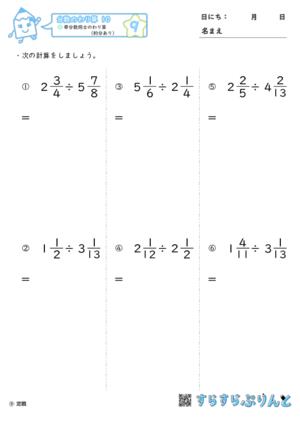 【09】帯分数同士のわり算(約分あり)【分数のわり算10】