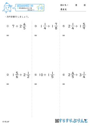 【10】帯分数同士のわり算(約分あり)【分数のわり算10】