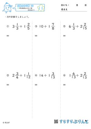 【11】帯分数同士のわり算(約分あり)【分数のわり算10】