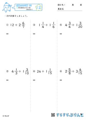 【12】帯分数同士のわり算(約分あり)【分数のわり算10】