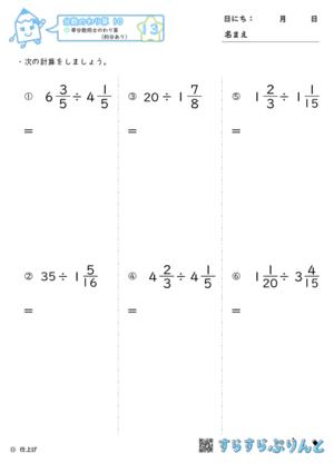 【13】帯分数同士のわり算(約分あり)【分数のわり算10】