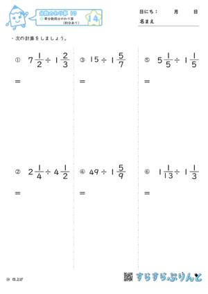 【14】帯分数同士のわり算(約分あり)【分数のわり算10】