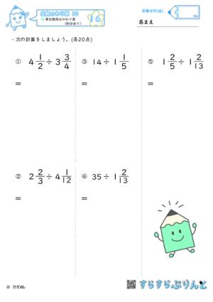 【16】帯分数同士のわり算(約分あり)【分数のわり算10】