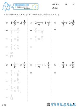 「【分数のわり算10】帯分数同士のわり算(約分あり)」まとめPDF