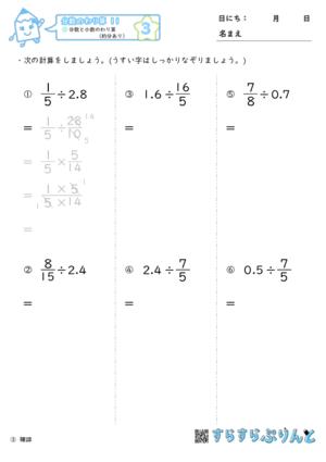 【03】分数と小数のわり算(約分あり)【分数のわり算11】