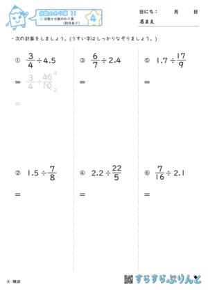 【04】分数と小数のわり算(約分あり)【分数のわり算11】
