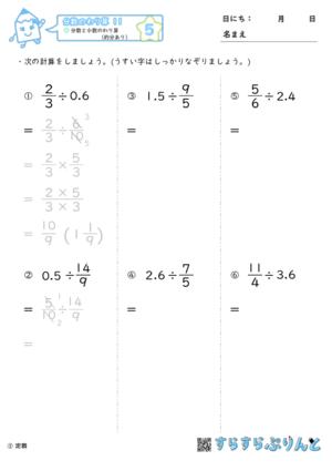 【05】分数と小数のわり算(約分あり)【分数のわり算11】