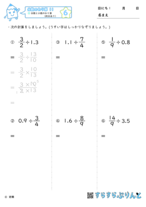 【06】分数と小数のわり算(約分あり)【分数のわり算11】