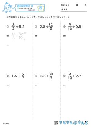 【08】分数と小数のわり算(約分あり)【分数のわり算11】