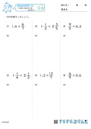 【10】分数と小数のわり算(約分あり)【分数のわり算11】