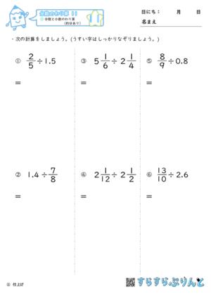 【11】分数と小数のわり算(約分あり)【分数のわり算11】