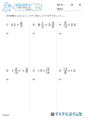 【14】分数と小数のわり算(約分あり)【分数のわり算11】