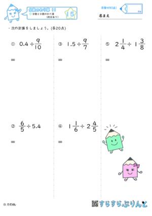 【15】分数と小数のわり算(約分あり)【分数のわり算11】