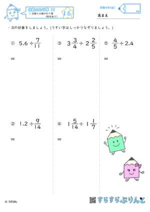 【16】分数と小数のわり算(約分あり)【分数のわり算11】