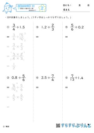 【02】分数と小数のわり算(約分あり)【分数のわり算11】