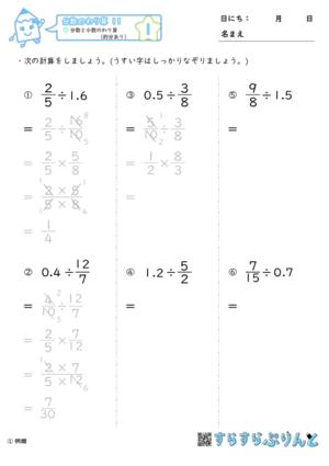 「【分数のわり算11】分数と小数のわり算(約分あり)」まとめPDF