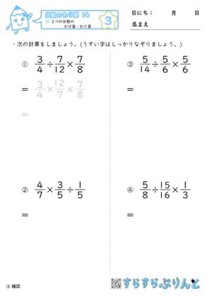 【03】3つの分数のかけ算・わり算【分数のわり算14】