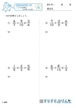 【04】3つの分数のかけ算・わり算【分数のわり算14】