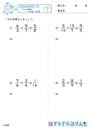 【07】3つの分数のかけ算・わり算【分数のわり算14】